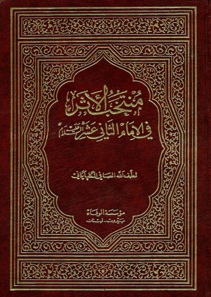 منتخب الأثر في الإمام الثاني عشر عليه السلام
