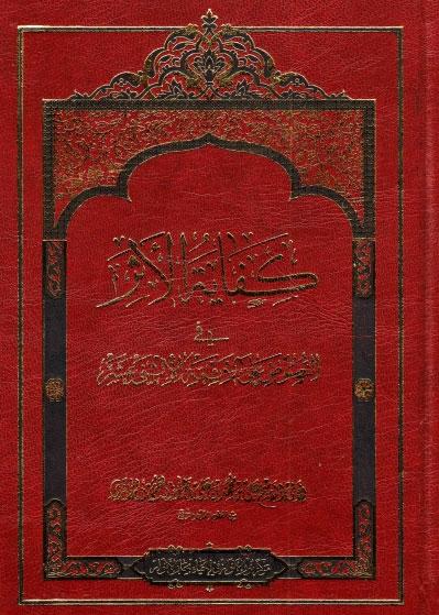 كفاية الأثر، في النصوص على الأئمة الإثني عشر