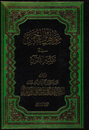 مواهب الرحمن في تفسير القرآن - 14 جزء