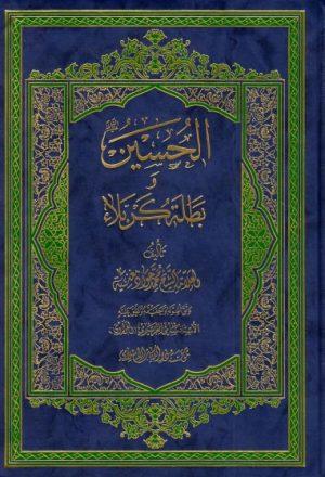 الحسين ع وبطلة كربلاء