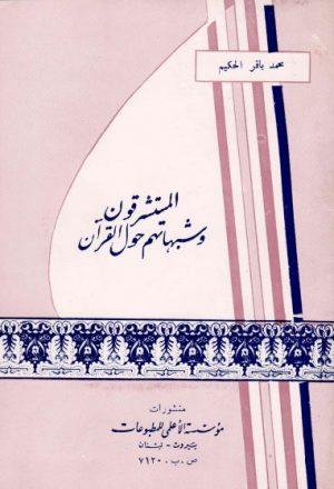 المستشرقون وشبهاتهم حول القرآن