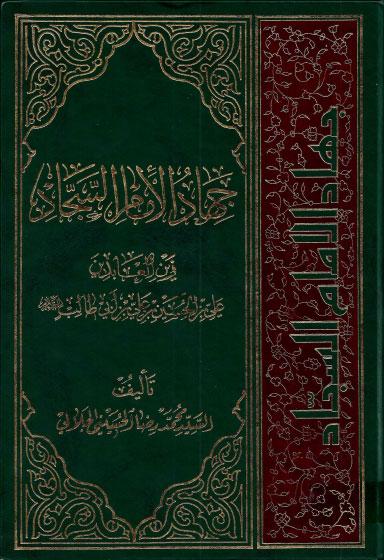 جهاد الإمام السجاد ، زين العابدين علي بن الحسين بن علي بن أبي طالب ع