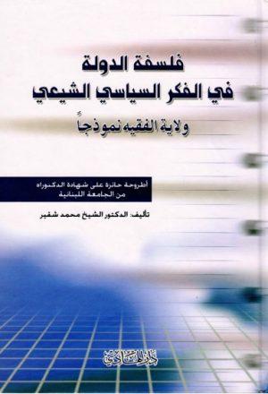 فلسفة الدولة في الفكر السياسي الشيعي، ولاية الفقيه نموذجاً