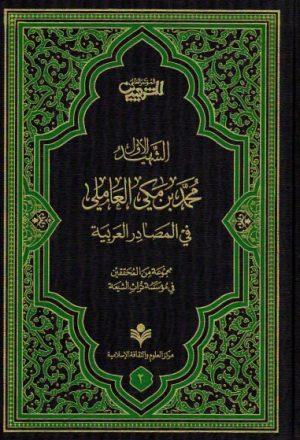 الشهيد الأول محمد بن مكي العاملي، في المصادر العربية
