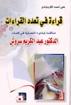 قراءة في تعدد القراءات، مناقشة لمبادىء التعددية في كلمات، الدكتور عبد الكريم سروش