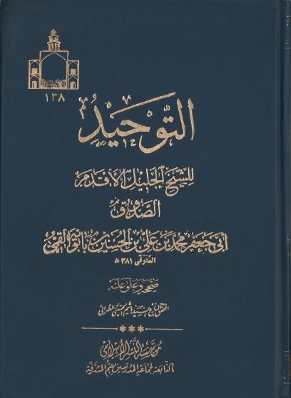 كتب الشيخ الصدوق pdf