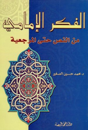 الفكر الإمامي، من النص حتى المرجعية