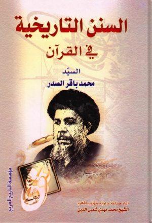 السنن التاريخية في القرآن