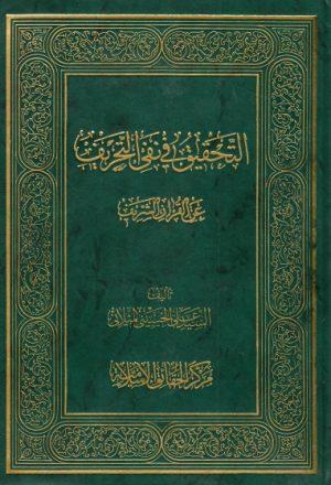 التحقيق في نفي التحريف، عن القرآن الشريف
