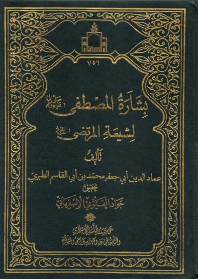 بشارة المصطفى لشيعة المرتضى