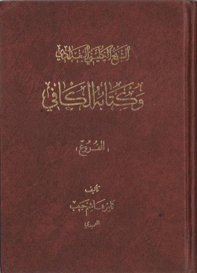 الشيخ الكليني البغدادي، وكتابه الكافي، الفروع