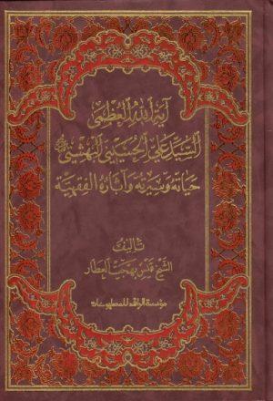 آية الله العظمى السيد علي الحسيني البهشتي، حياته وسيرته وآثاره الفقهية