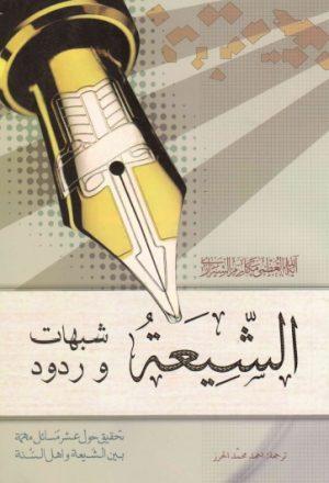 الشيعة، شبهات وردود ، تحقيق حول عشر مسائل مهمة بين الشيعة وأهل السنة
