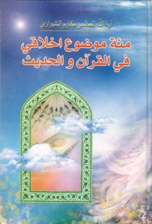 مئة موضوع اخلاقي في القرآن والحديث