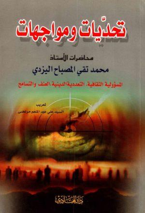 تحديات ومواجهات، المسؤولية الثقافية، التعددية الدينية، العنف والتسامح