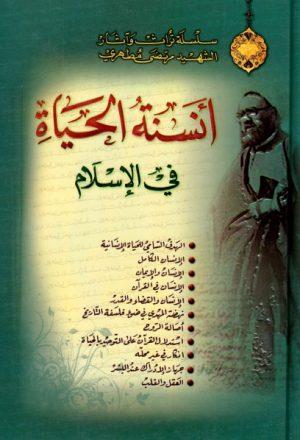أنسنة الحياة في الإسلام