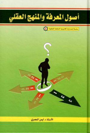 أصول المعرفة والمنهج العقلي