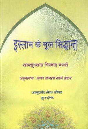 تعليم العقائد -  भारतीय Indian Language - باللغة الهندية