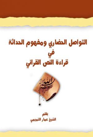 التواصل الحضاري ومفهوم الحداثة في قراءة النص القرآني
