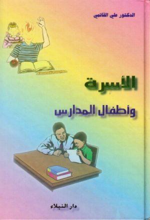 الأسرة وأطفال المدارس
