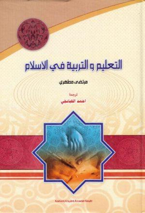 التعليم والتربية في الإسلام