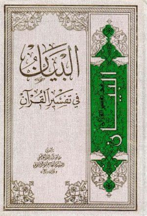 كتاب التدبر في القران السيد محمد رضا الشيرازي pdf