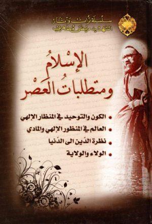 الإسلام ومتطلبات العصر