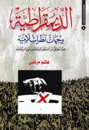 الديمقراطية، وجهات نظر إسلامية