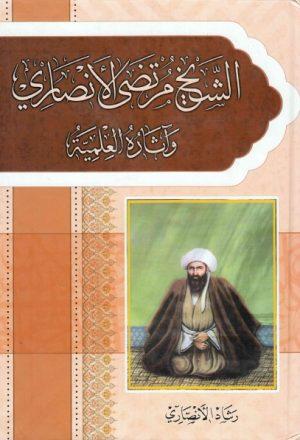 الشيخ مرتضى الأنصاري، وآثاره العلمية