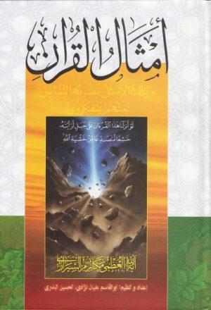 أمثال القرآن