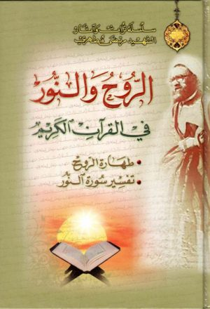 الروح والنور في القرآن الكريم، طهارة الروح، تفسير سورة النور