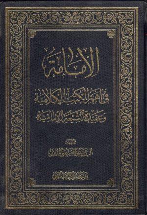 الإمامة، في أهم الكتب الكلامية وعقيدة الشيعة الامامية