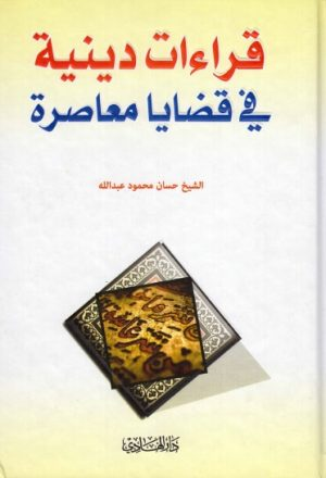 قراءات دينية في قضايا معاصرة