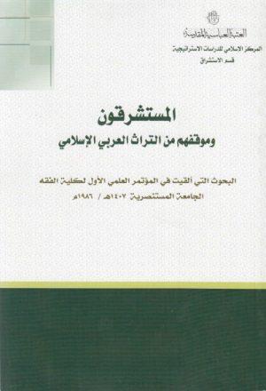 المستشرقون، وموقفهم من التراث العربي الإسلامي