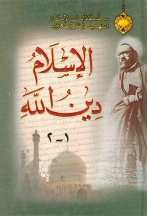 الإسلام دين الله