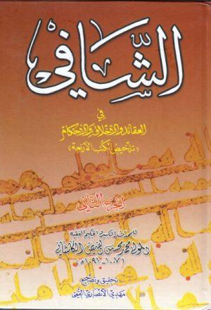 الشافي، في العقائد والأخلاق والأحكام، تلخيص الكتب الأربعة - ج1 ج2