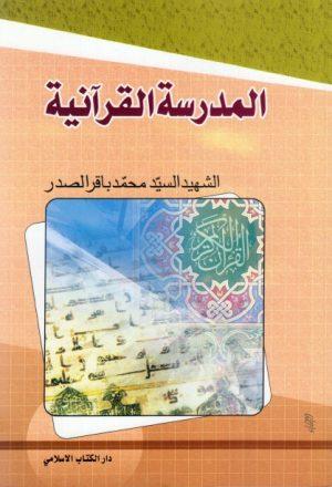 المدرسة القرآنية