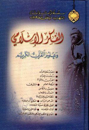 الفكر الإسلامي ، وعلوم القرآن الكريم