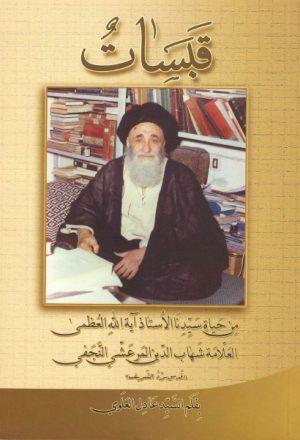 قبسات، من حياة سيدنا الأستاذ آية الله العظمى السيد شهاب الدين المرعشي النجفي