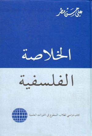 الخلاصة الفلسفية ، كتاب دراسي لطلاب السطوح في الحوزات العلمية