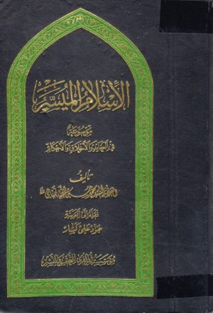 الإسلام الميسر، موسوعة في العقائد والأخلاق والأحكام