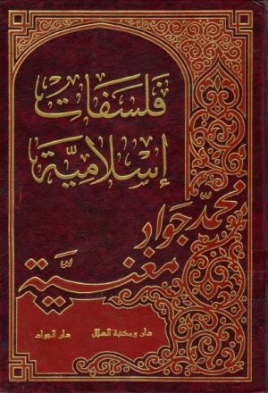 فلسفات إسلامية