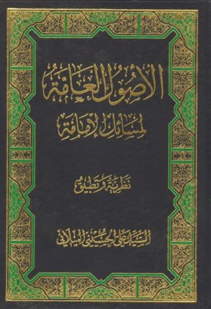 الأصول العامة لمسائل الإمامة ، نظرية وتطبيق
