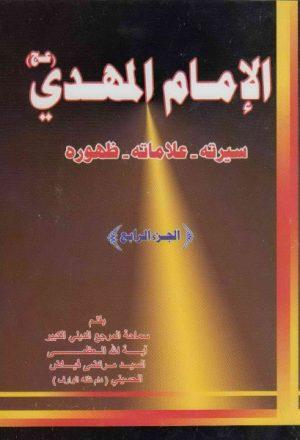 الامام المهدي (عج) سيرته ، علاماته ، ظهوره - ج1 ج2 ج3 ج4