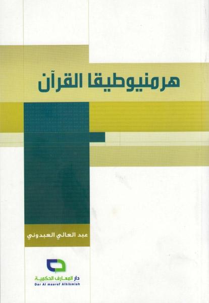 هرمنيوطيقا القرآن