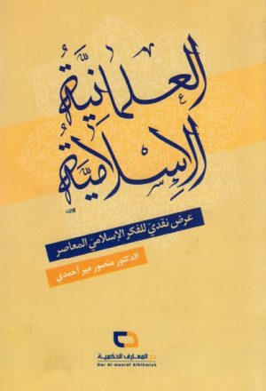 العلمانية الإسلامية ، عرض نقدي للفكر الإسلامي المعاصر