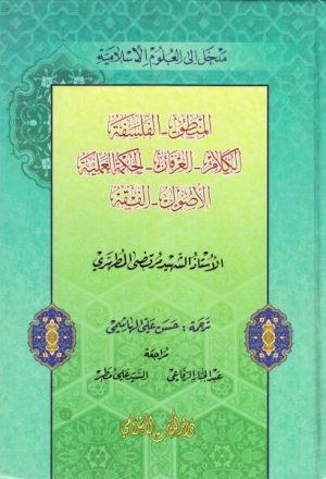 مدخل إلى العلوم الإسلامية - المنطق ، الفلسفة ، الكلام ، العرفان ، الحكمة العلمية ، الأصول ، الفقه