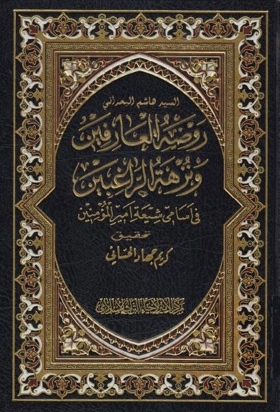 روضة العارفين ونزهة الراغبين ، في أسامي شيعة أمير المؤمنين