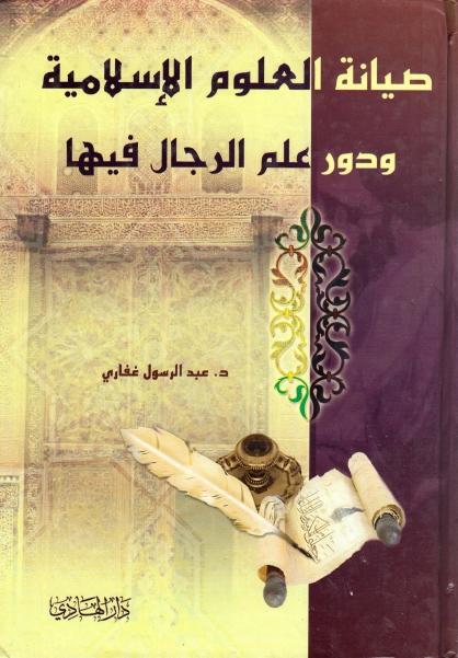 صيانة العلوم الإسلامية ، ودور علم الرجال فيها