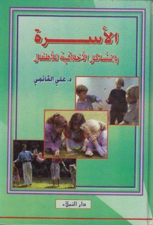 الاسرة والمشاكل الاخلاقية للاطفال